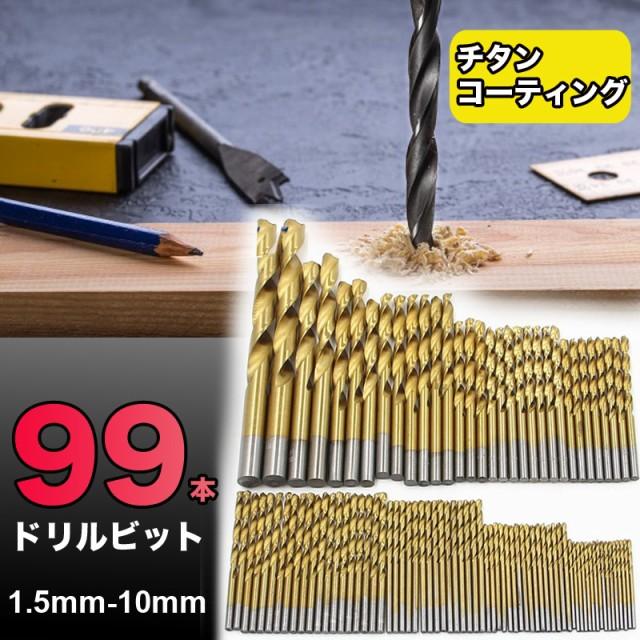 【31ZA】ドリル刃セット ドリルビット 99本 電動ドリル 工具 DIY 丸軸 チタンコート 1.5mm-10mm