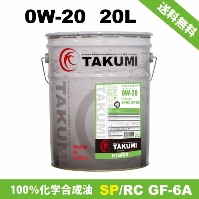 エンジンオイル 20L ペール缶 0W-20 SP/RC GF-6 化学合成油PAO+HIVI TAKUMIモーターオイル 送料無料 HYBRID