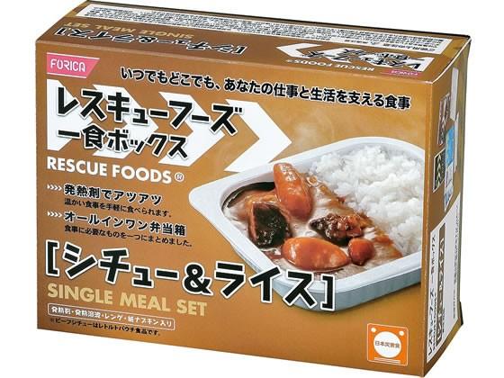 ホリカフーズ/レスキューフーズ 一食ボックス シチュー ライス