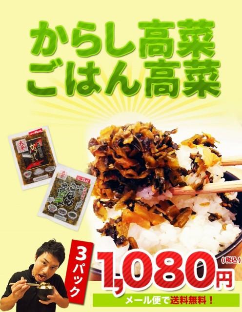 九州産 高菜漬 からし高菜3P(420g)ごはん高菜3P(420g)漬物 辛子高菜 ごはんの友