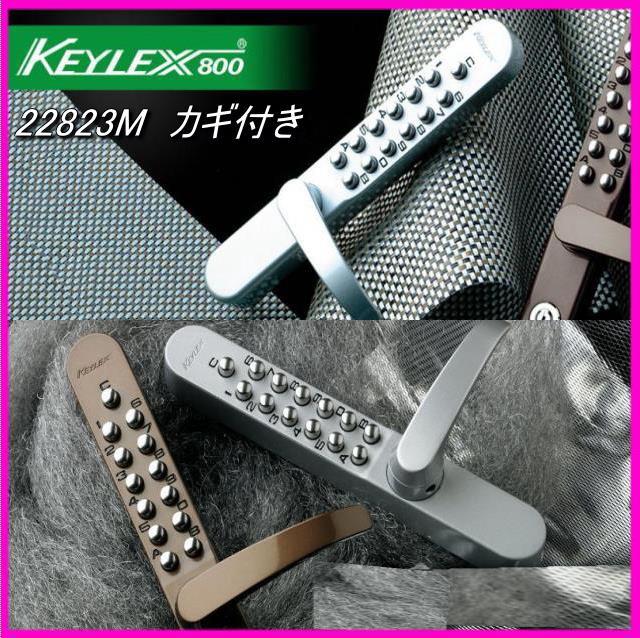 キーレックス800 レバー自動施錠 #22823M 鍵付 長沢製作所