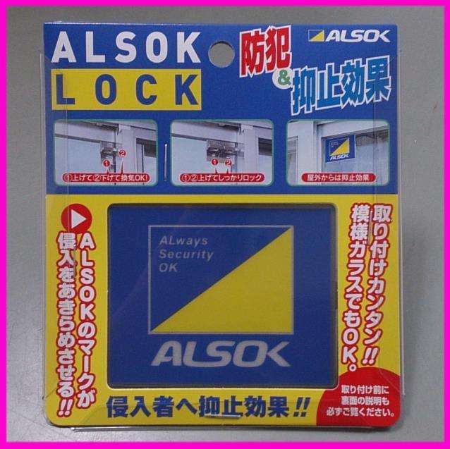 アルソックロック  綜合警備保障 ALSOK 純正 窓用防犯グッズ
