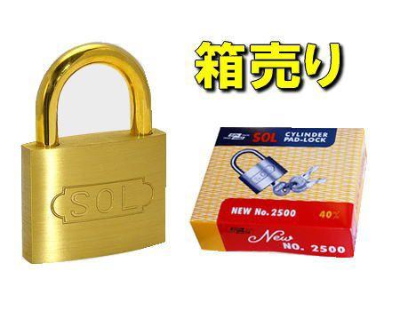 SOL 南京錠 No 2500 25mm  通常品(カギ違い仕様) 12個入り 箱売り