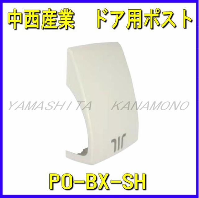 中西産業 ドア用メールボックス(郵便受け箱)  PO-BX-SH