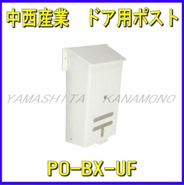 中西産業 ドア用メールボックス(郵便受け箱)  PO-BX-UF
