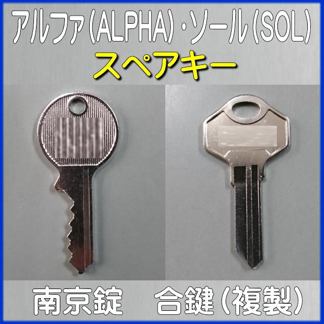 アルファ・SOL 南京錠 合鍵(スペアキー)※複製品