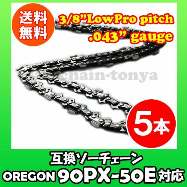 互換ソーチェーン オレゴン 90PX-50E対応 5本入 チェーンソー 替刃 替え刃 刃【スチール 61PMM3-50】