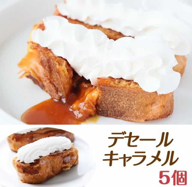【ランキング1位】デセールキャラメル 5個入 セット パンペルデュ フレンチトースト パン ケーキ/ギフト セット お菓子 ソース ホワイト