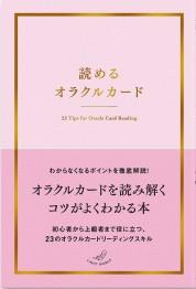 書籍『読めるオラクルカード』
