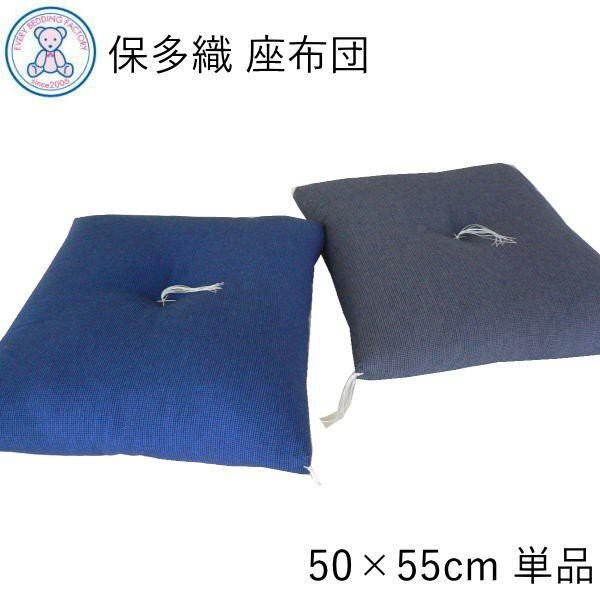 保多織 座布団 木綿判 50×55cm 日本製 インド綿 100% 海 波 単品 1枚