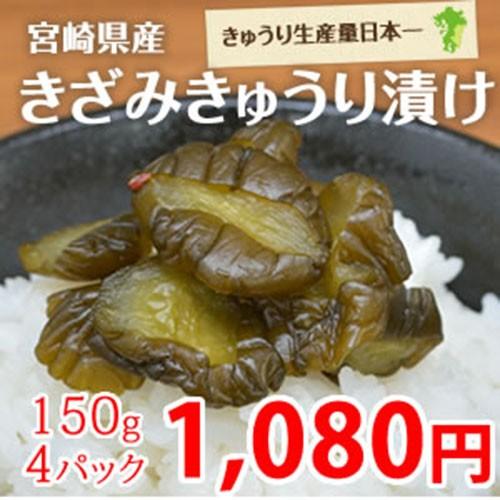 きゅうり きざみきゅうり漬け 宮崎県産 ポイント消化 お試し 送料無料 漬物 つけもの 漬け物