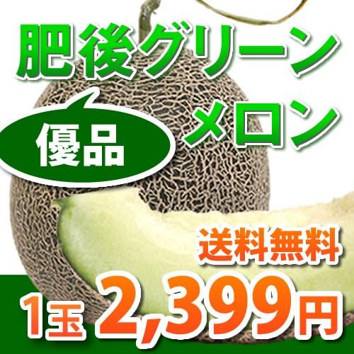 メロン 送料無料肥後グリーン 熊本県産ブランドメロン 1玉 約1.6〜2kg 入り 一部地域は追加送料【5月下旬から6月上旬頃より順次出荷】