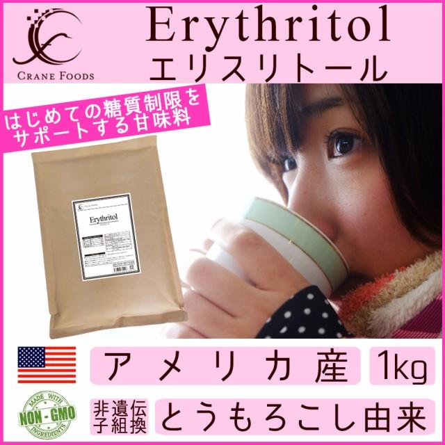 エリスリトール 1kg 顆粒 非遺伝子組み換え 送料無料 カロリーゼロ 糖質制限 ダイエット ロカボ 自然甘味料 天然甘味料 テレワーク