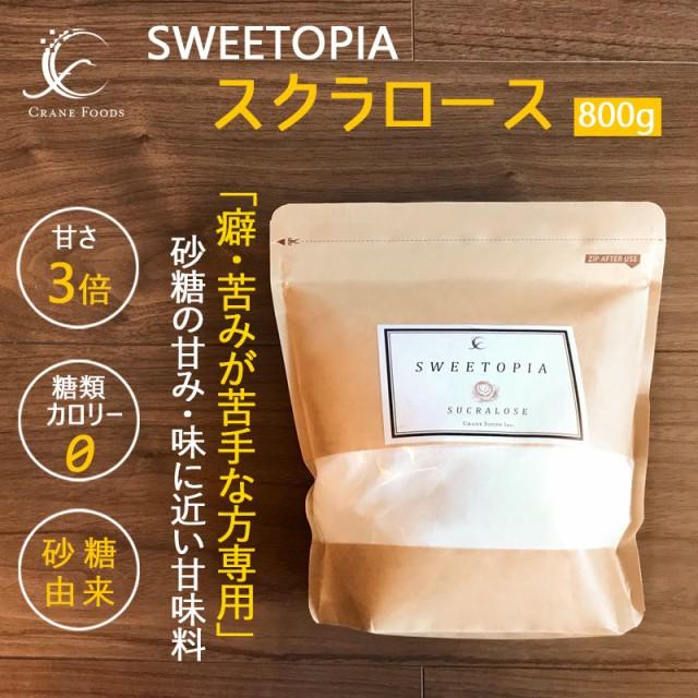 スイートピア スクラロース 800g 砂糖の3倍の甘さ カロリーゼロ 糖類ゼロ ダイエット ダイエット食品 糖質制限 ロカボ 砂糖の代わりに使