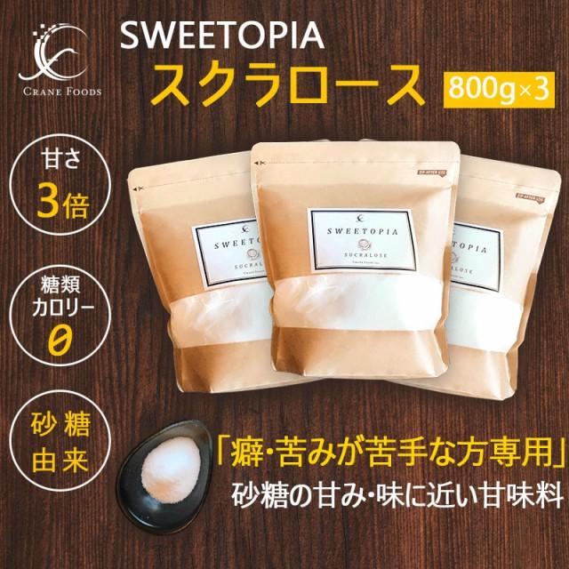 スイートピア スクラロース 800g×3 (1袋当たり1 934円) 砂糖の3倍の甘さ カロリーゼロ 糖類ゼロ ダイエット ダイエット食品 糖質制限