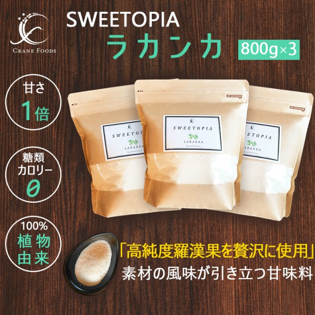 スイートピア ラカンカ 800g×3 (1袋当たり1 734円) 砂糖と同じ甘さ カロリーゼロ 糖類ゼロ ダイエット ダイエット食品 糖質制限 ロカ