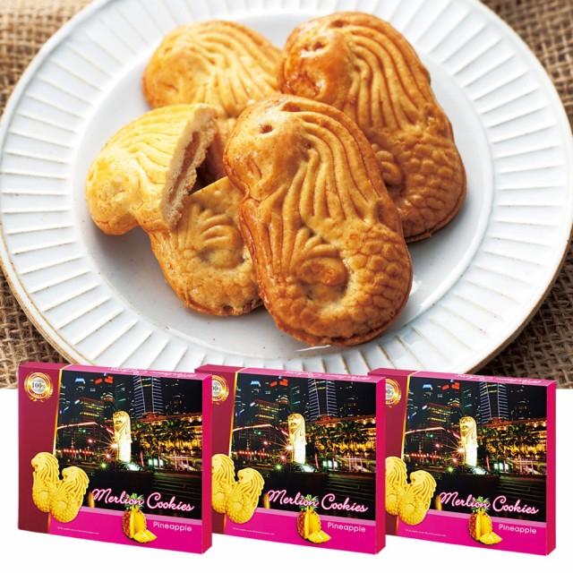 [賞味9/30]シンガポールお土産 | マーライオン パイナップルケーキ 3箱セット【206007】