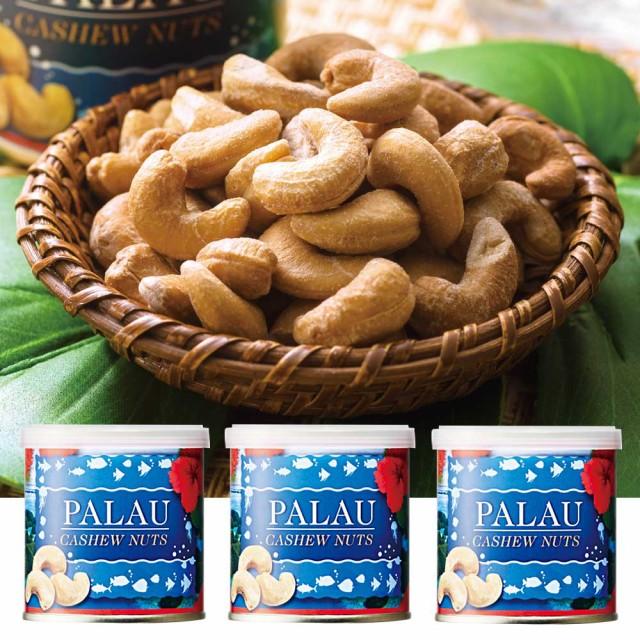 パラオお土産 | パラオ塩味カシューナッツ 3缶セット【204114】