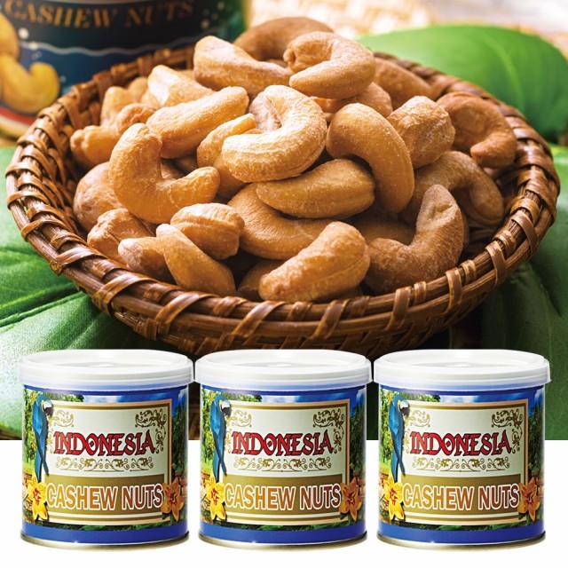 バリ・インドネシアお土産 | インドネシア カシューナッツ 3缶セット【196081】
