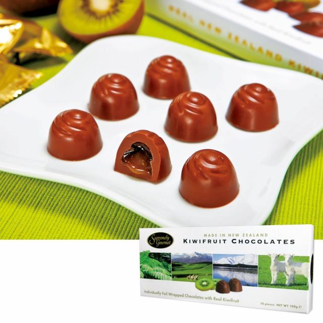 ニュージーランドお土産 | キウイフルーツ チョコレート【195049】