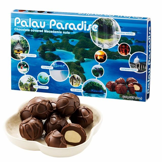 パラオお土産 | パラオ パラダイス マカデミアナッツチョコレート 1箱【204115】