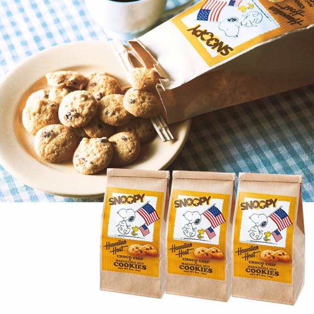 アメリカお土産 | スヌーピー マカデミアナッツ チョコチップクッキー 3袋セット【192016】