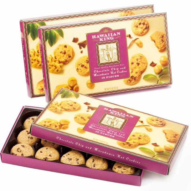 ハワイお土産 | ハワイアンキング マカデミアナッツ チョコチップクッキー 3箱セット【193035】