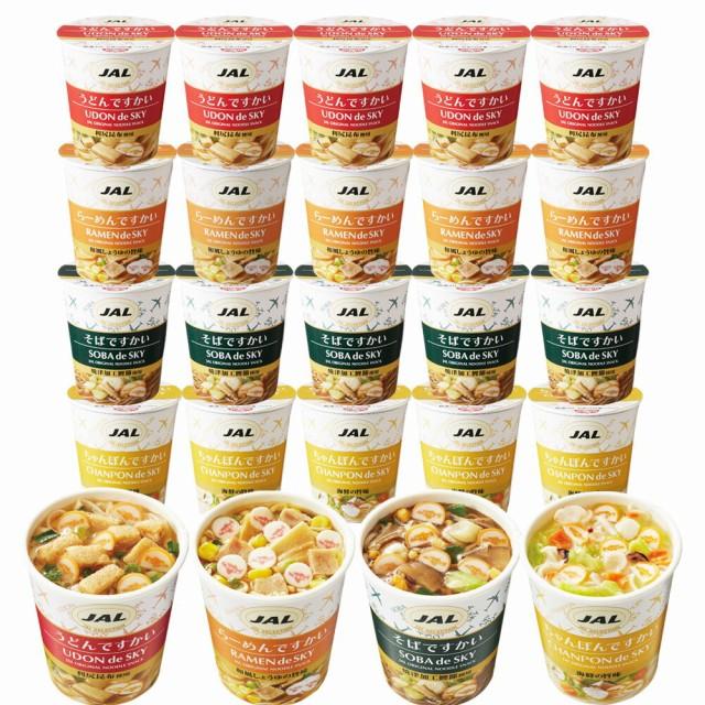 [全4種20個セット] ですかい ミニカップ麺 (うどん、そば、らーめん、ちゃんぽん)【105701】