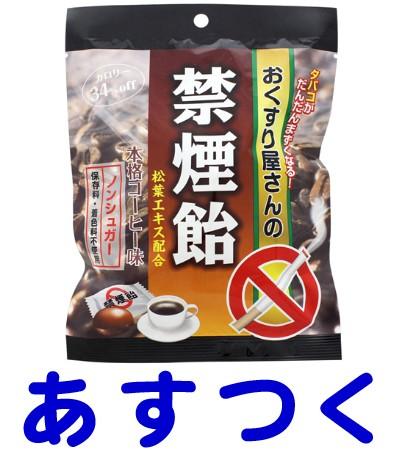 おくすり屋さんの禁煙飴 コーヒー味 70g