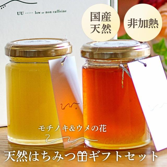 【ギフト】UU はちみつ食べ比べ2個セット(送料込) 希少なニホンミツバチの蜂蜜 梅の花の 濃厚 天然はちみつ 国産 非加熱 純粋ハチミツ