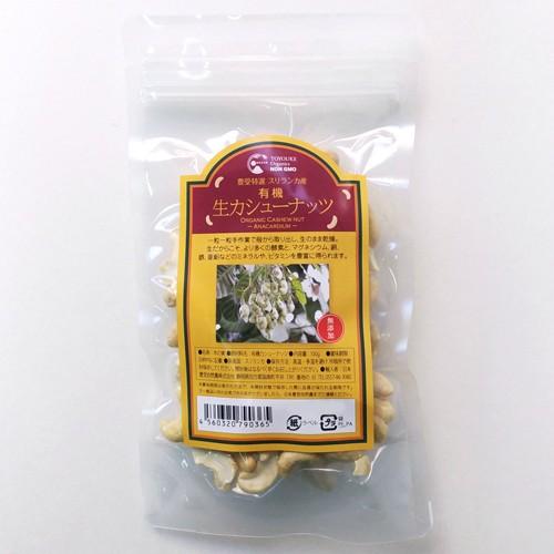 日本豊受自然農株式会社 豊受特選 スリランカ産 有機生カシューナッツ 100g