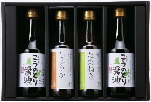 調味料 こうのとり醤油 有機ドレッシング セット(しょうが たまねぎ)[K4-G0]【調味料 ギフト gift】