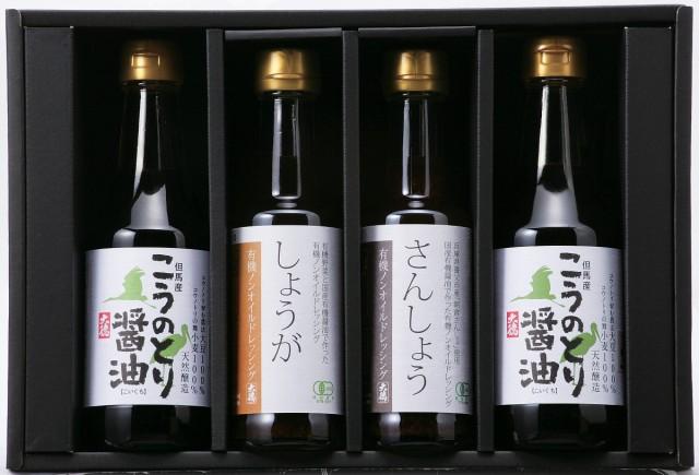 調味料 こうのとり醤油 有機ドレッシング セット(しょうが さんしょう)[K4-GJ]【自然食品 調味料 ギフト gift】