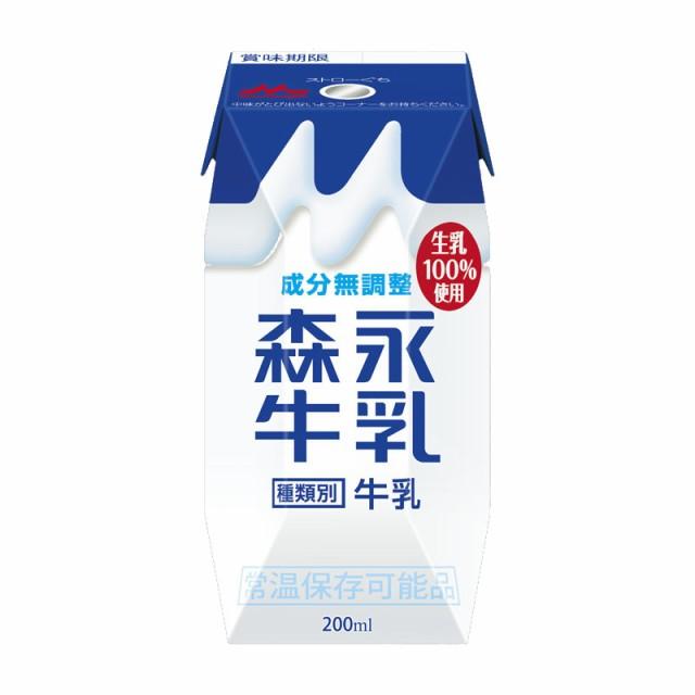 森永 森永牛乳プリズマ200ml 24本×2ケースセット【送料込み】沖縄・北海道は別途、追加料金を頂戴いたします[賞味期限2020年6月29日