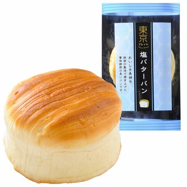 東京ブレッド 塩バターパン 12個 【送料無料】沖縄・北海道は別途、追加料金を頂戴いたします。
