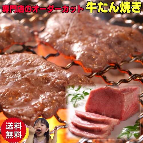 牛タン 牛たん オーダーメイド 送料無料 牛たんブロック  牛タン焼き 1本