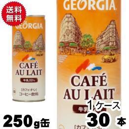 ジョージア カフェオレ 250g缶 送料無料 合計 30 本(30本×1ケース)カフェ オレ コーヒー コーヒー牛乳 ミルク 生乳 こーひー ラテ キ