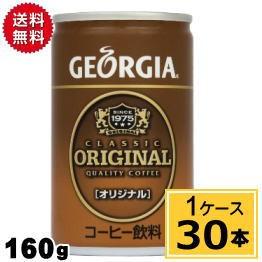 ジョージア オリジナル 160g缶 送料無料 合計 30 本(30本×1ケース)カフェ オレ コーヒー コーヒー牛乳 ミルク 生乳 こーひー ラテ キ
