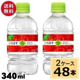 いろはす あまおう 340mlPE 送料無料 合計 48 本(24本×2ケース)苺 いちご イチゴ 水 ミネラルウォーター 日本の天然水 みず