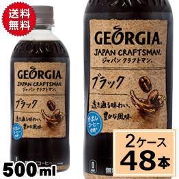 ジョージア ジャパンクラフトマン ブラックPET 500ml 送料無料 合計 48 本(24本×2ケース)アイスコーヒージョージア ジャパンクラフト