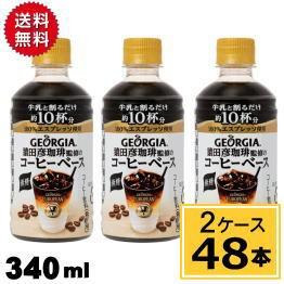 ジョージアヨーロピアン猿田彦珈琲監修のコーヒーベース 無糖 PET 340ml 送料無料 合計 48 本(24本×2ケース)牛乳で割る コーヒー キャ