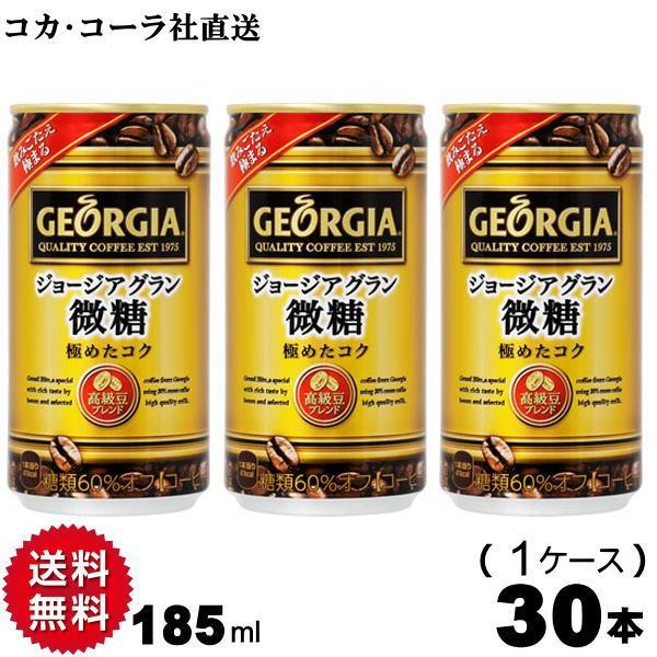 ジョージア グラン微糖 缶 185g 送料無料 合計 30 本(30本×1ケース)カフェ オレ コーヒー 微糖 甘さ控えめ ミルク 牛乳 生乳 キャッシ