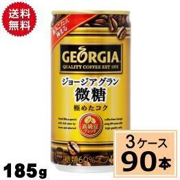 ジョージア グラン微糖 缶 185g 送料無料 合計 90 本(30本×3ケース)カフェ オレ コーヒー 微糖 甘さ控えめ ミルク 牛乳 生乳 キャッシ