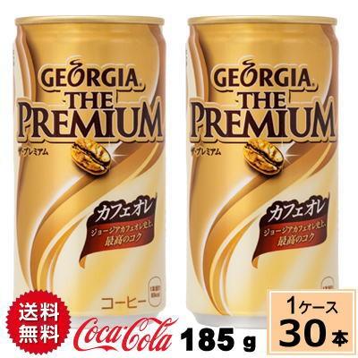 ジョージア ザ・プレミアム カフェオレ 185g缶 送料無料 合計 30 本(30本×1ケース)カフェ オレ コーヒー ミルク 牛乳 キャッシュレス