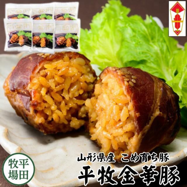 【6個入】平田牧場 日本の米育ち金華豚肉巻きおにぎり おうち時間 お取り寄せグルメ ギフト 肉巻きおにぎり 惣菜 高級 ギフト 惣菜 ギフ