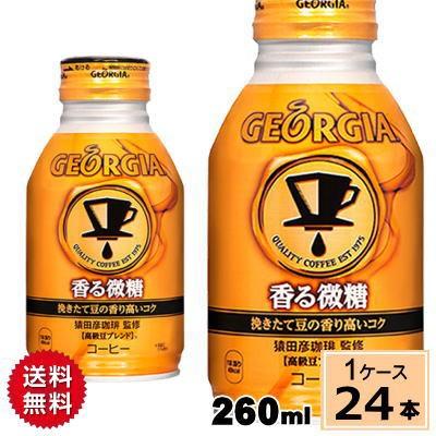 ジョージア 香る微糖 ボトル缶 260ml 送料無料 合計 24 本(24本×1ケース)ジョージア 微糖 ジョージア 缶コーヒー 甘さ控えめ