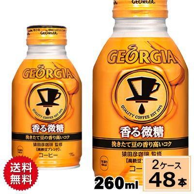 ジョージア 香る微糖 ボトル缶 260ml 送料無料 合計 48 本(24本×2ケース)ジョージア 微糖 ジョージア 缶コーヒー 甘さ控えめ