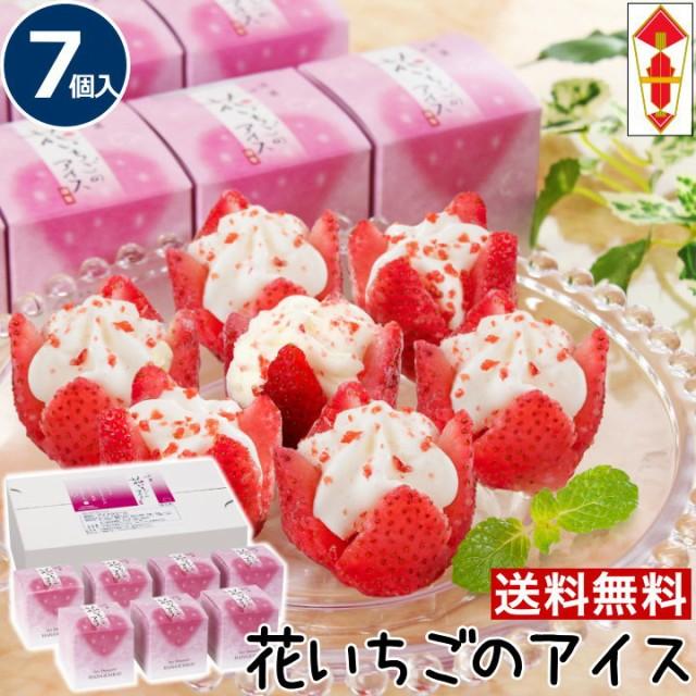 母の日 送料無料 ギフト【7個】花いちごのアイスアイスクリーム ギフト アイスクリーム 送料無料 イチゴアイス いちごアイス 苺アイス い