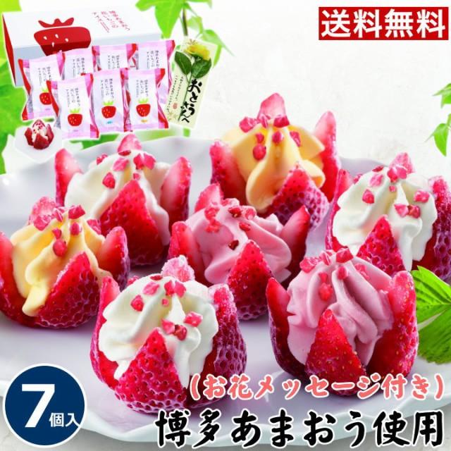 父の日 ギフト 送料無料【7個】花いちごのバラエティ アイス(博多あまおう)アイスクリーム ギフト 人気 お取り寄せグルメ お取り寄せス