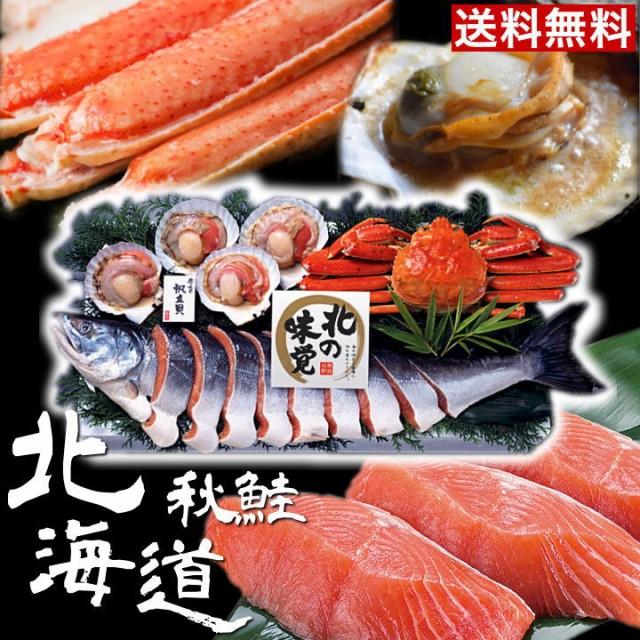 【800円OFFクーポン対象】お歳暮 ギフト 送料無料【贅沢三種】北の味覚 人気 お取り寄せグルメ 鮭 一匹 鮭 切り身 秋鮭 半身 ほたて ホタ